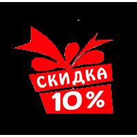 За регистрацию на сайте скидка 10%