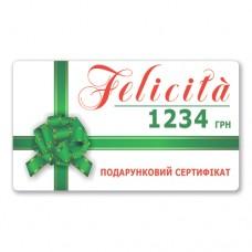 Подарочный сертификат на 1234 грн