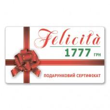 Подарочный сертификат на 1777 грн