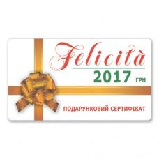 Подарочный сертификат на 2017 грн