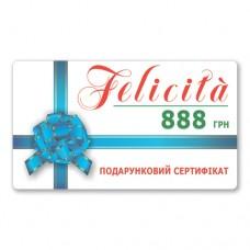 Подарочный сертификат на 888 грн