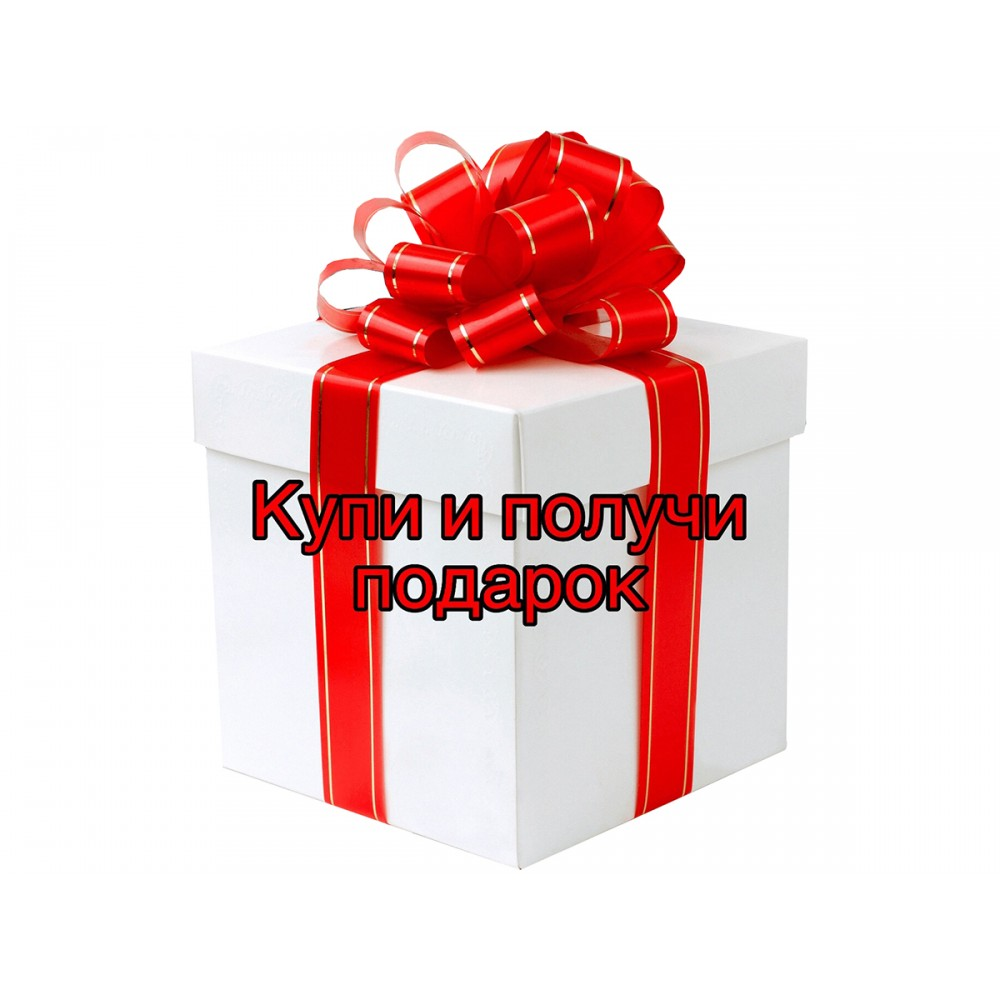 Подарок при заказе от 1500 грн