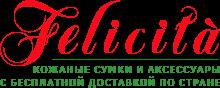 Felicita - интернет-магазин кожаных сумок и аксессуаров